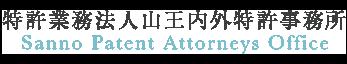 特許業務法人山王内外特許事務所